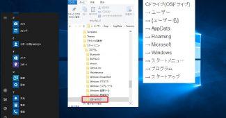 Windows10のスタートアップフォルダ