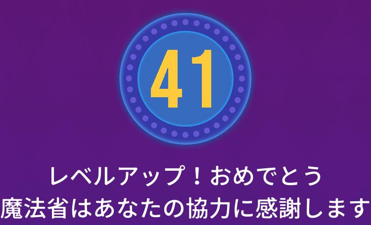魔法同盟レベル41
